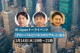 グローバルビジネスの最前線 ~海外でビジネスをするとは? リクルート、旭硝子、ローソンに聞く成功と失敗