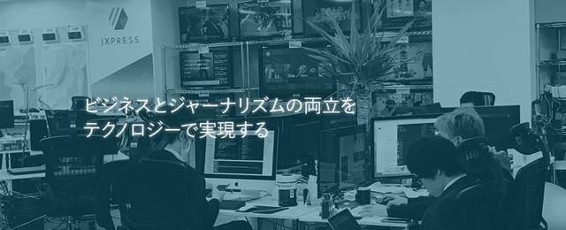 JX通信社