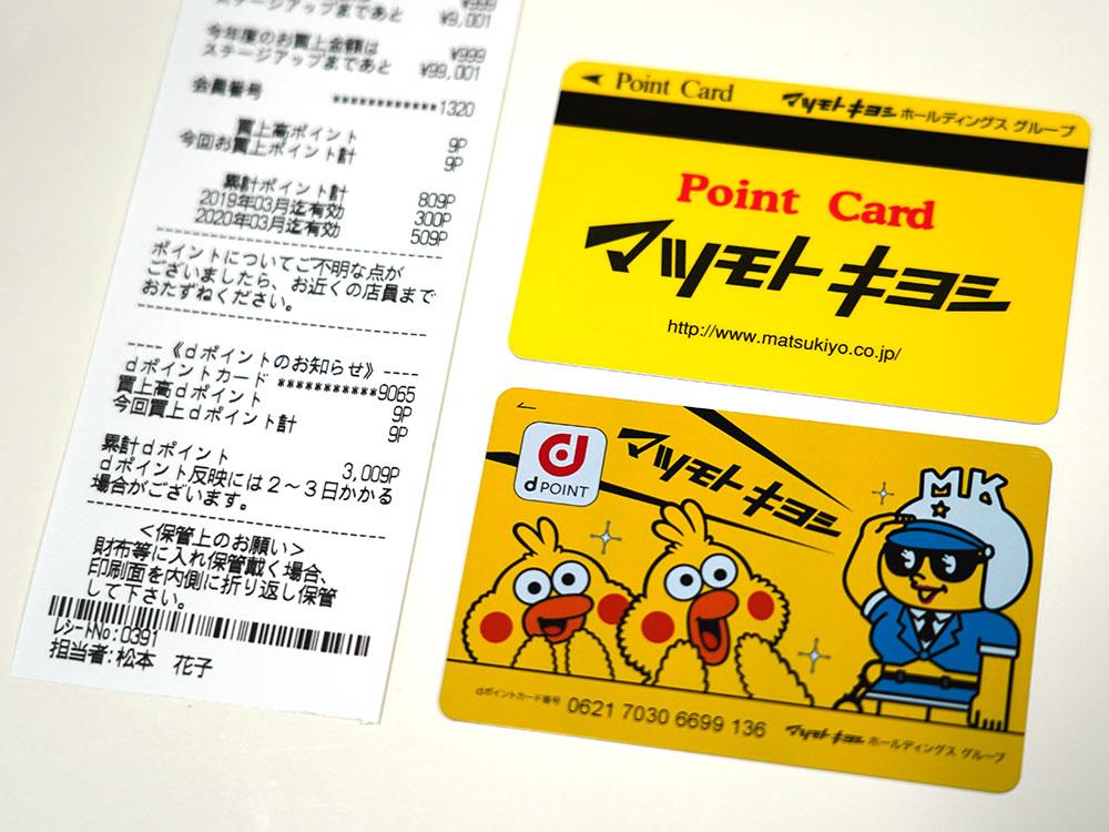 使い方 カード d ポイント