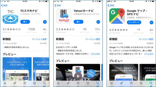 カーナビ アプリ トヨタ