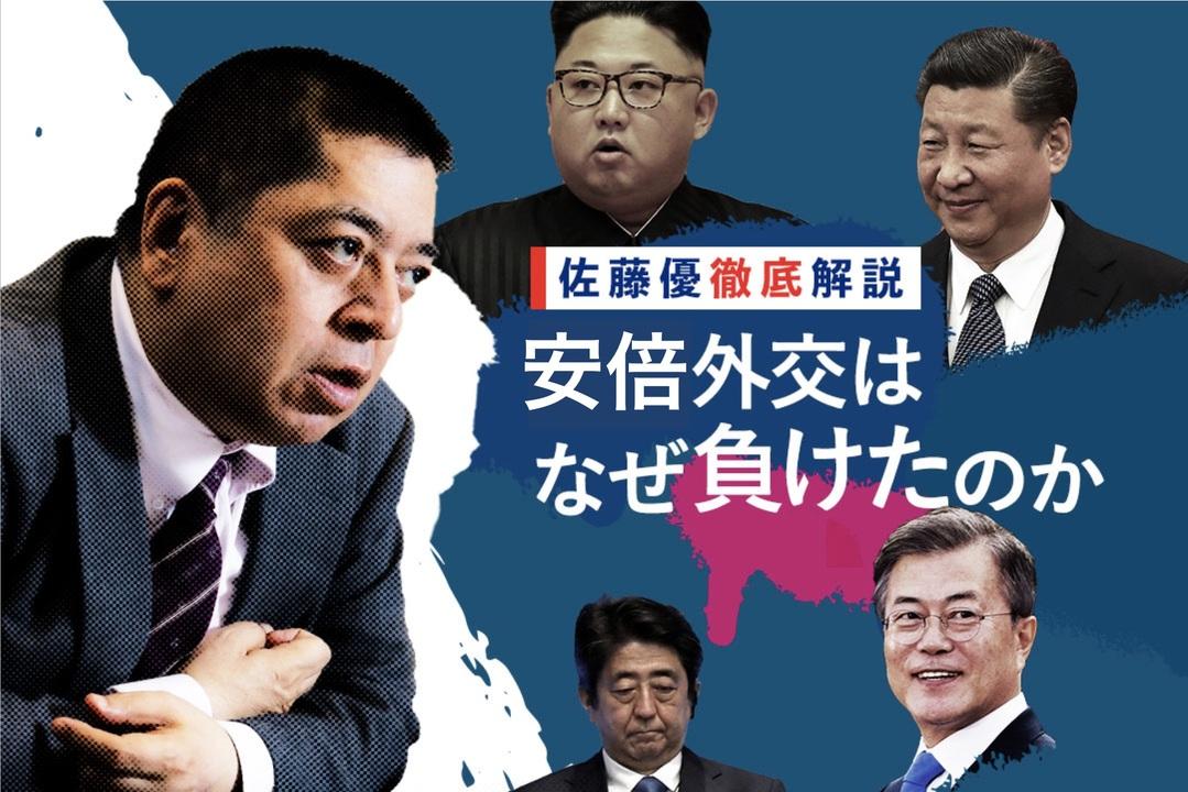 佐藤優徹底解説:激動する北朝鮮...