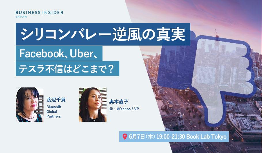 Facebook、Uber不信はどこまで? シリコンバレー逆風の真実
