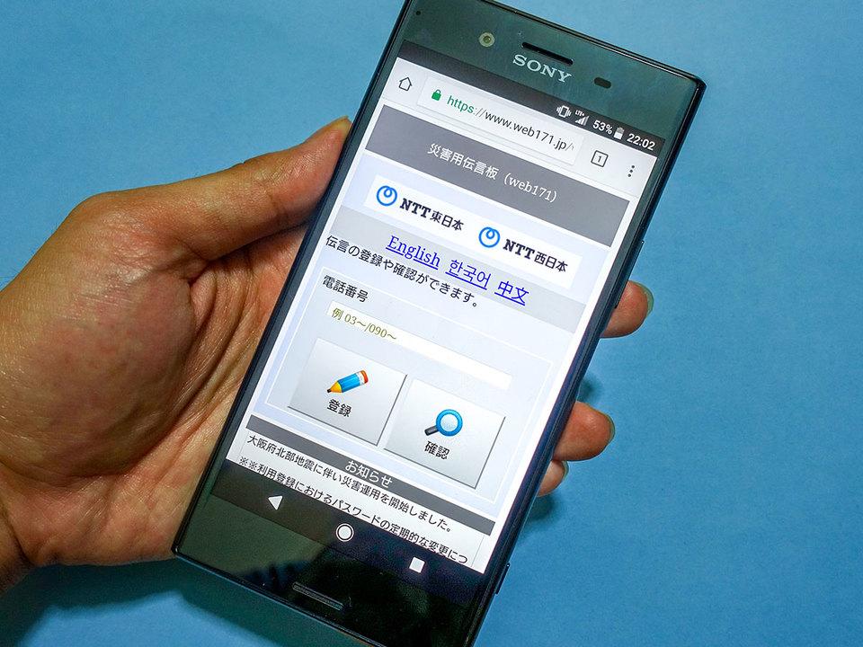 スマートフォンでweb171を表示