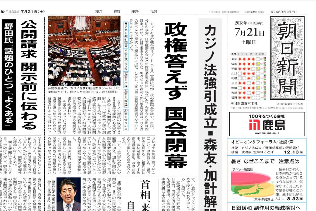 朝日新聞紙面