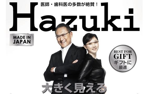 ハズキルーペ広告塔の渡辺謙さん(左)と菊川怜さん(右)