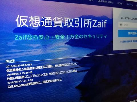 Zaifのトップページ