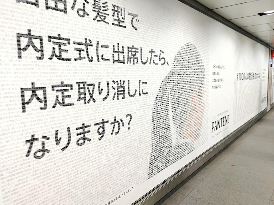 「就活をもっと自由に」CMで訴えるP&G —— 就活生の違和感と企業の本音埋めたい | BUSINESS INSIDER JAPAN