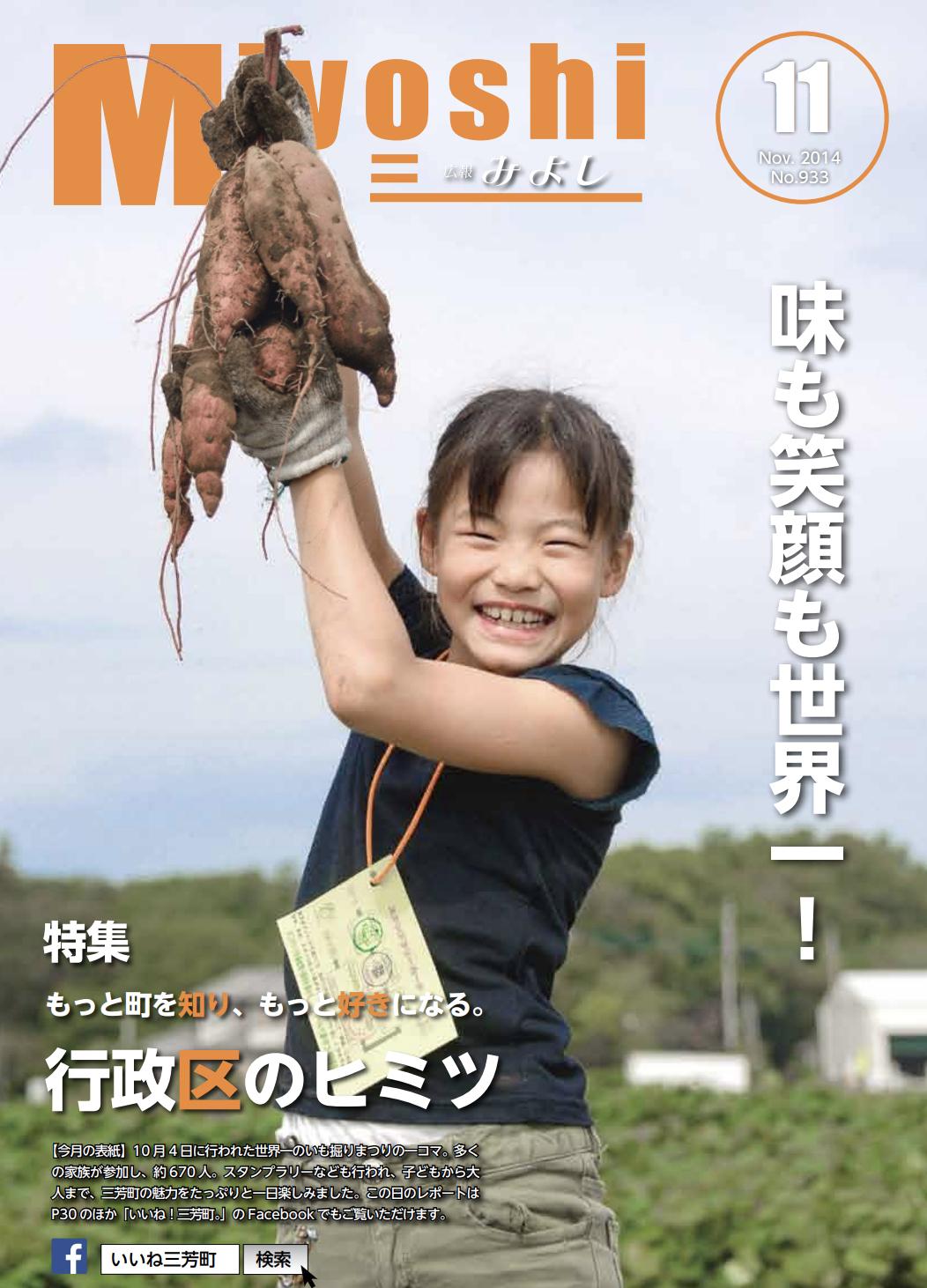 若者に読まれる「日本一」の三芳町...