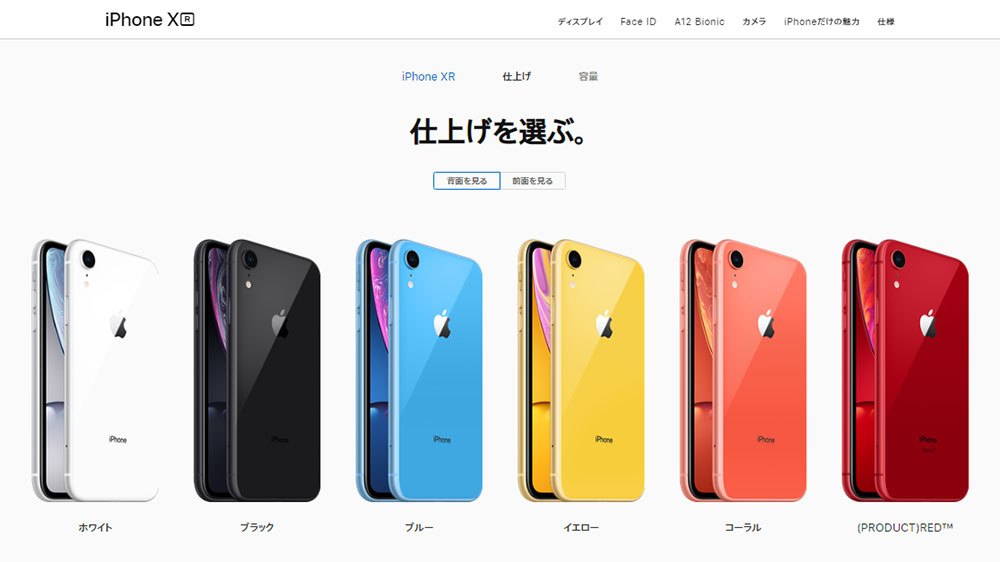 iPhone XRのカラーバリエーション