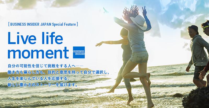 Live life moment