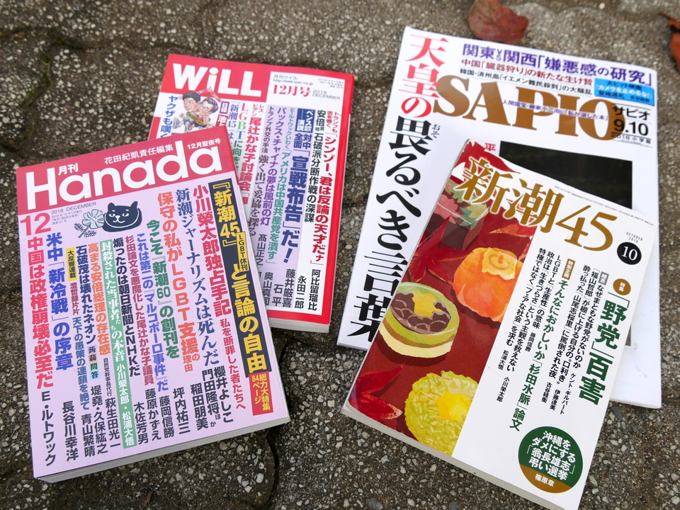 SAPIO、新潮45、Hanada、WiLL