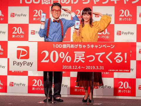 PayPay 発表会