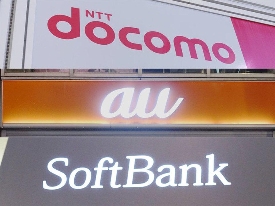 ドコモ、au、ソフトバンク