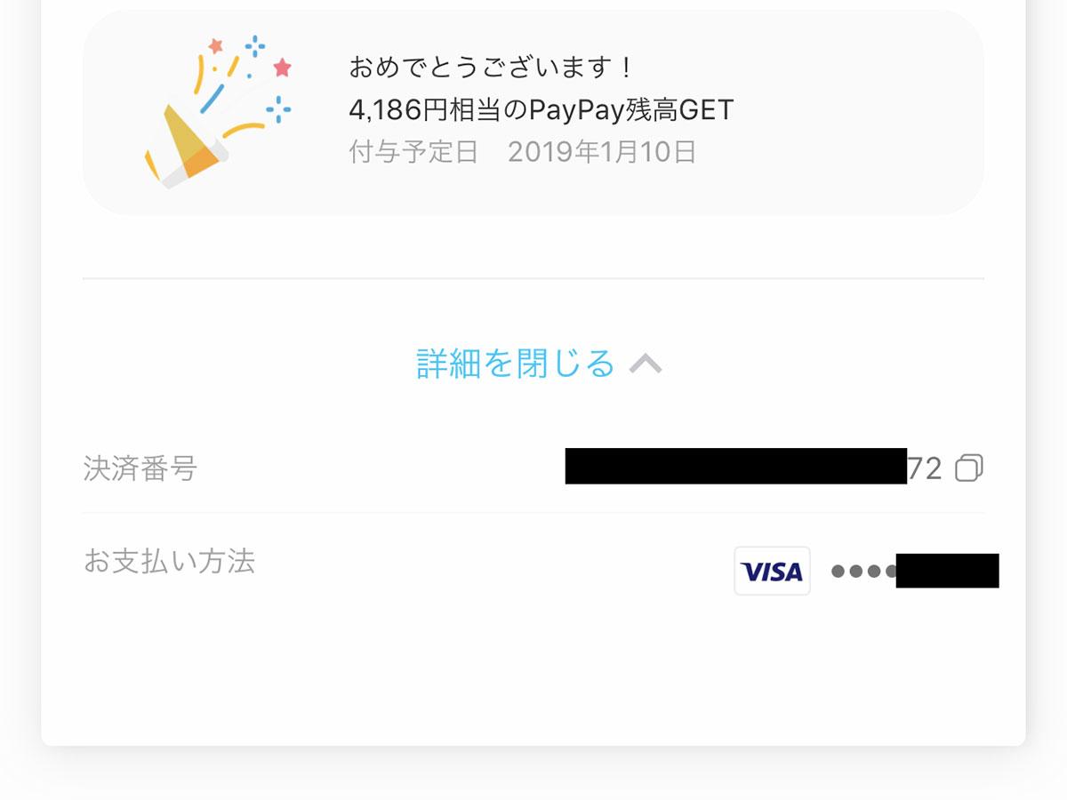 PaYPaY登録して500円GETしよう!PayPayで支払ったら20%戻ってくる!