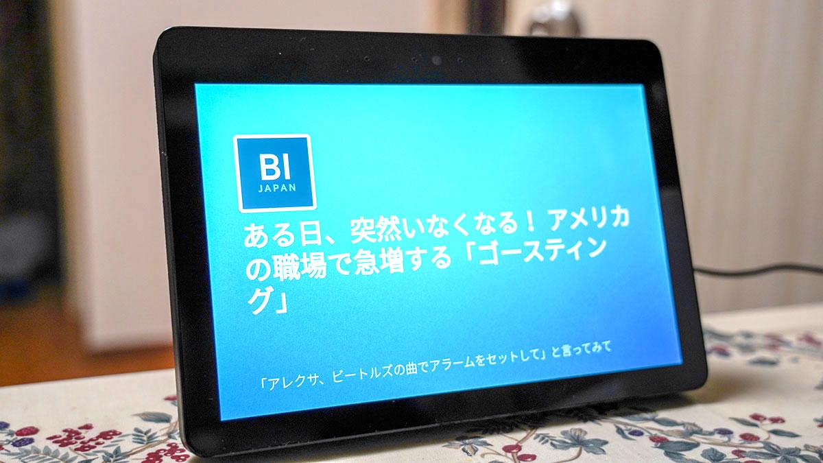 10.1インチの大画面タッチディスプレイを搭載したスマートスピーカー「Echo Show」。
