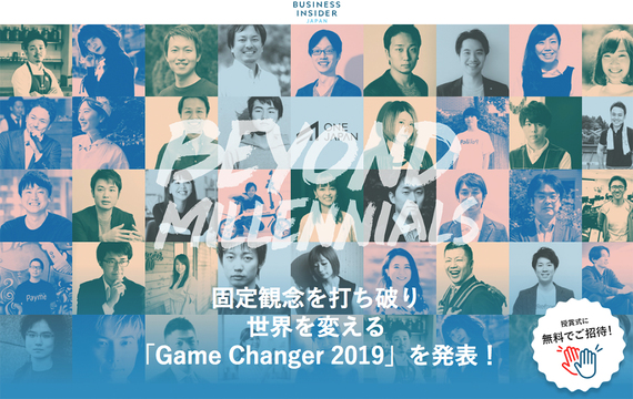 Game Changer 2019