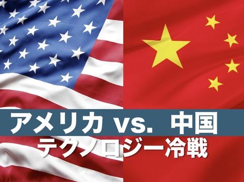 アメリカvs.中国