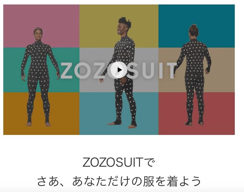 27c3ac0d770c 「ZOZOSUITをなくす」という方針転換はマーケットにも大きな衝撃として伝わった。 ZOZOサイトより