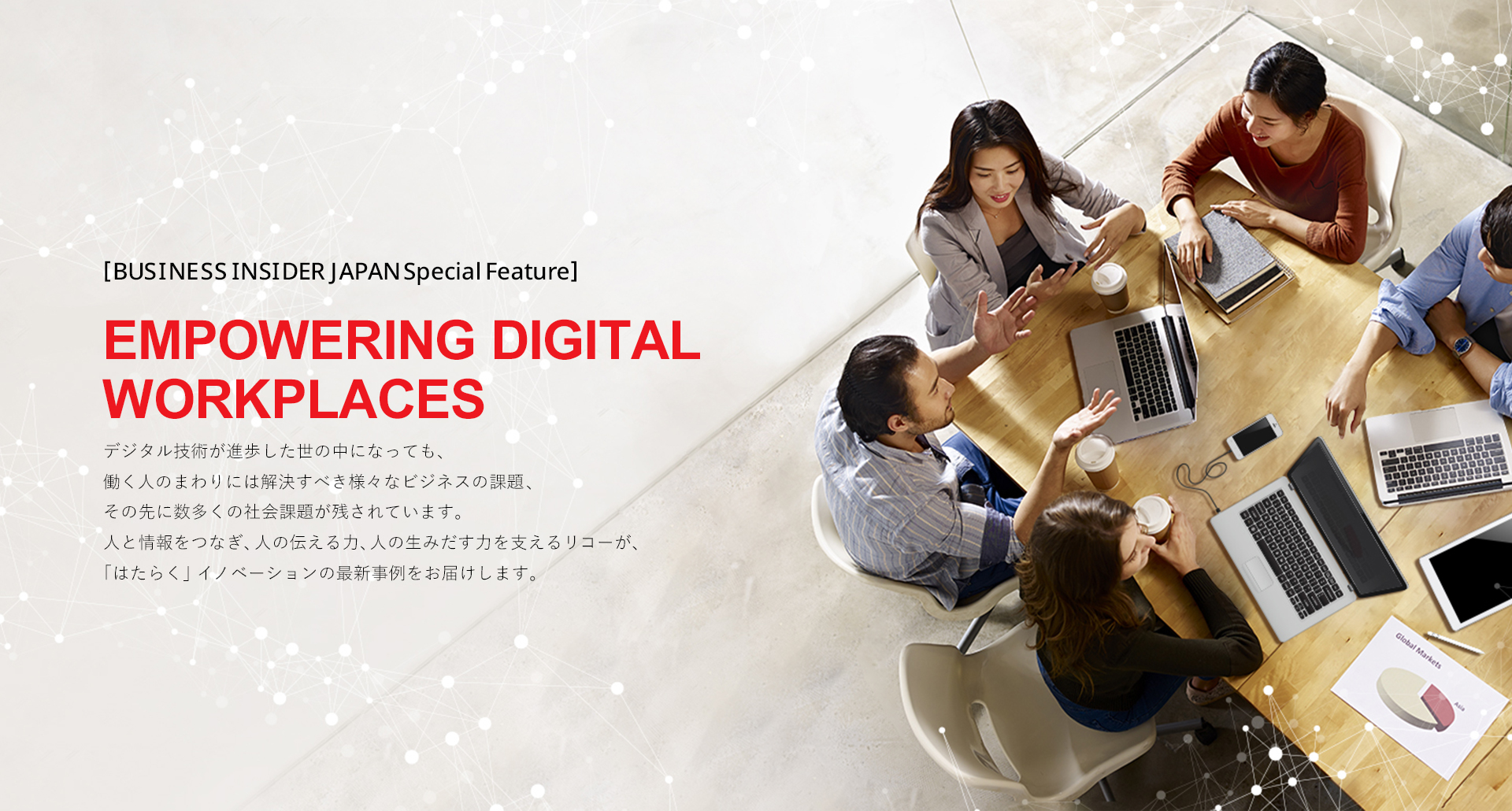 EMPOWERING DIGITAL WORKPLACES