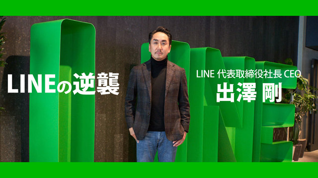 LINE 出澤剛社長