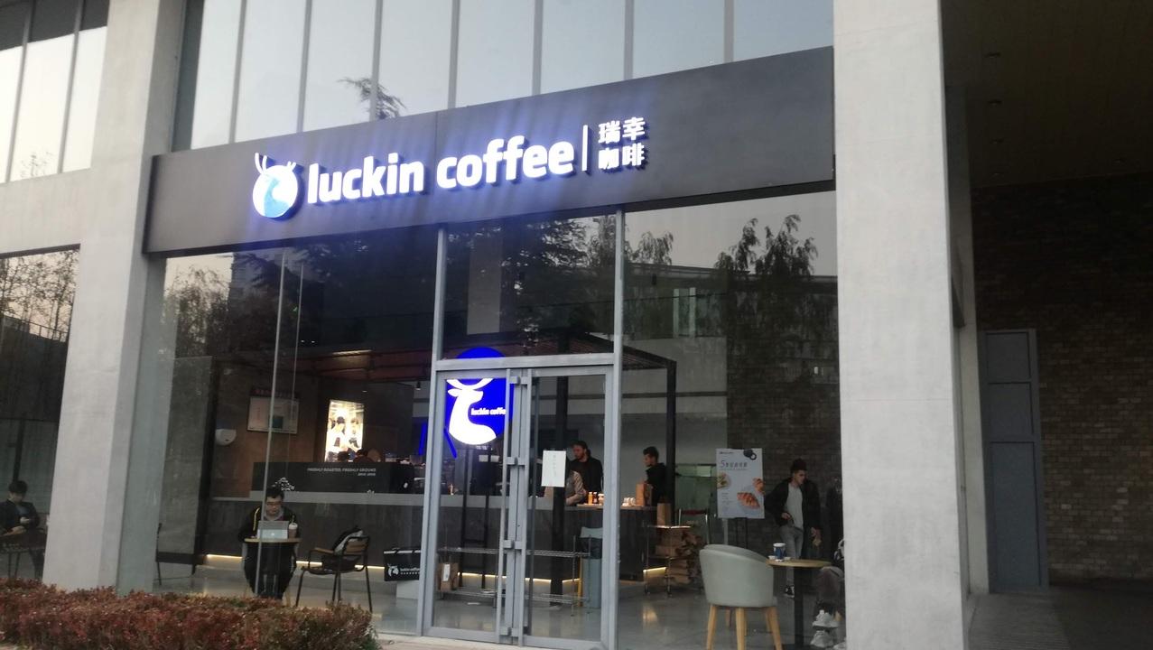 luckin coffee店舗