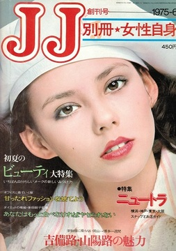 「JJ」1975年創刊号.