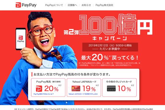 PayPay キャンペーン
