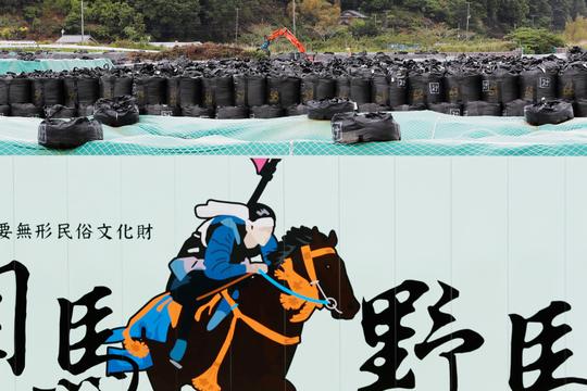 野馬追 除染廃棄物