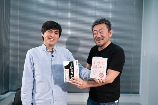 高橋弘樹さん(左)、伊藤羊一さん(右)