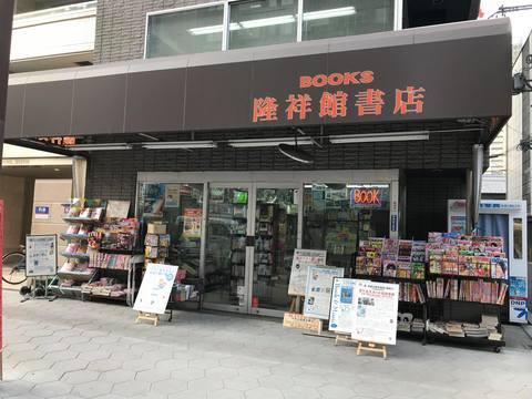 隆祥館書店