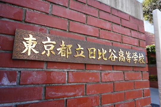 東京都立日比谷高校
