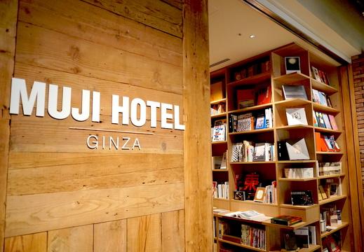 MUJI HOTEL GINZA