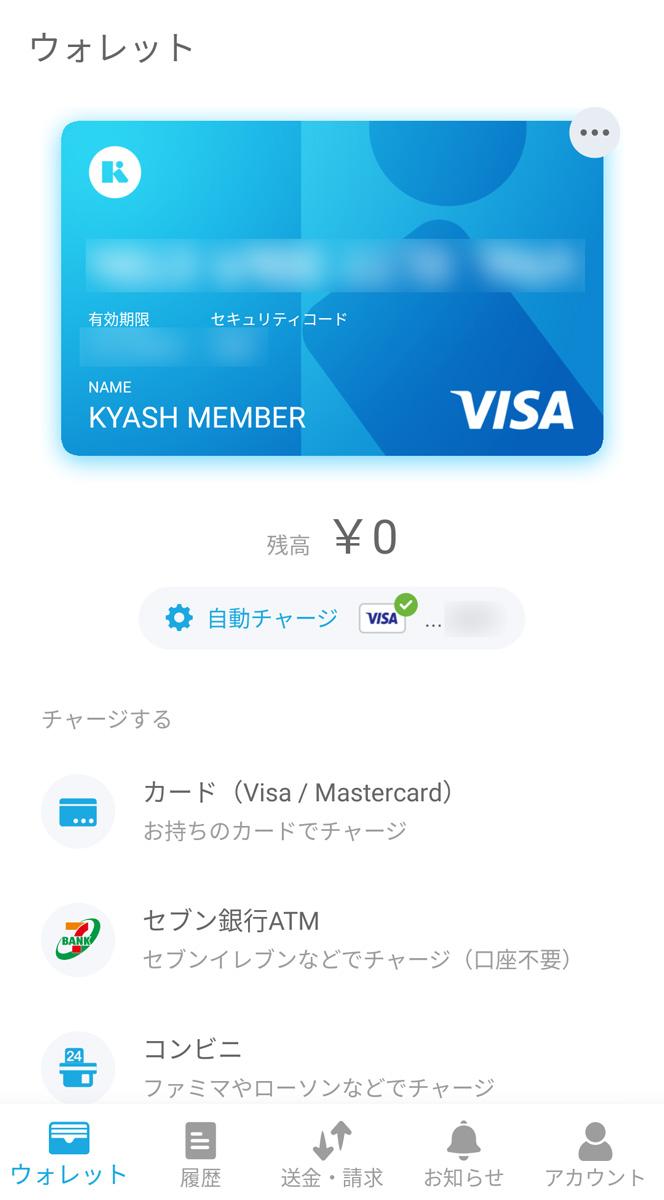 Kyashのアプリ画面