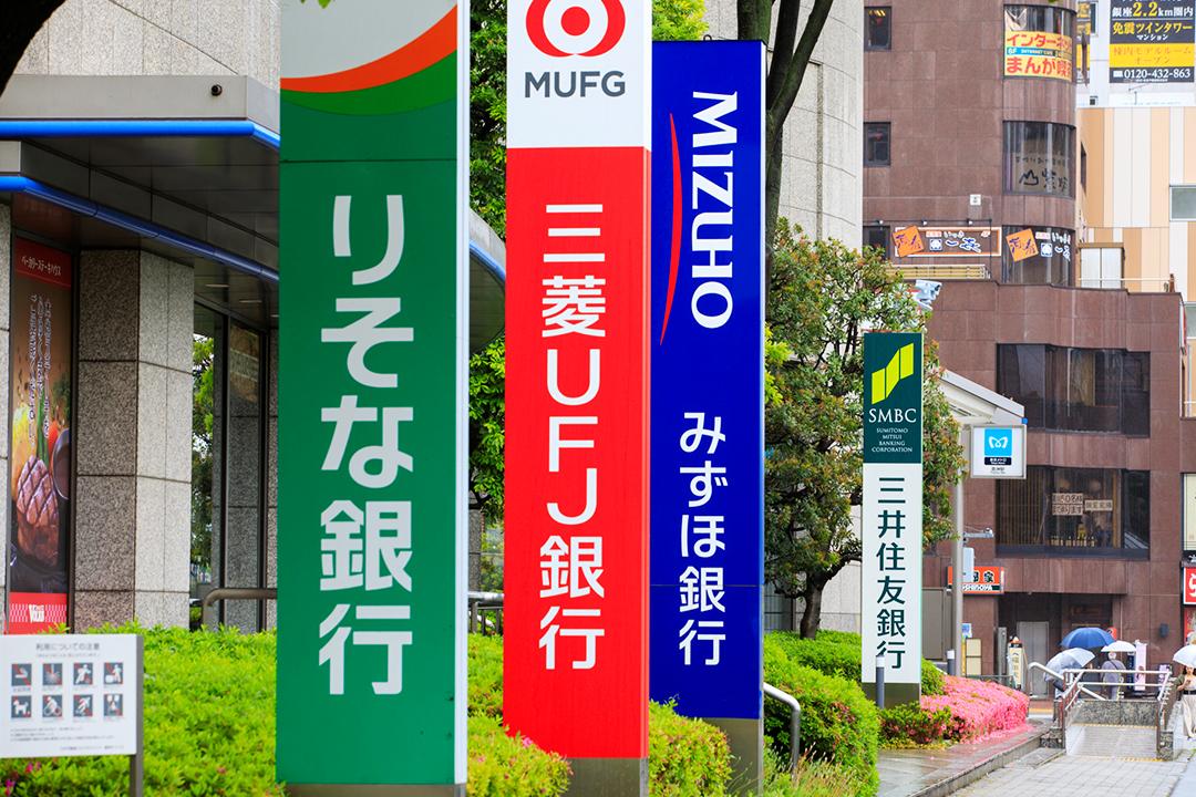"""令和の銀行員は日本経済の""""お荷物""""になるのか。銀行救済に「神風 ..."""