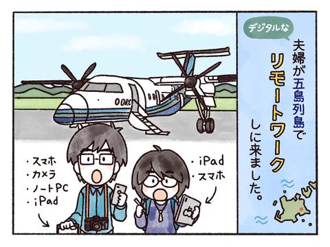 五島列島に来ました