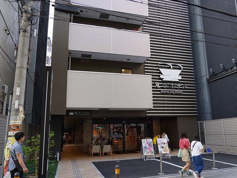 変なホテル大阪 西心斎橋 外観