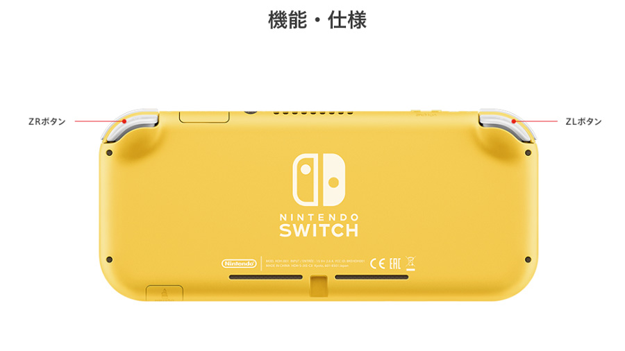 Switch Lite 背面