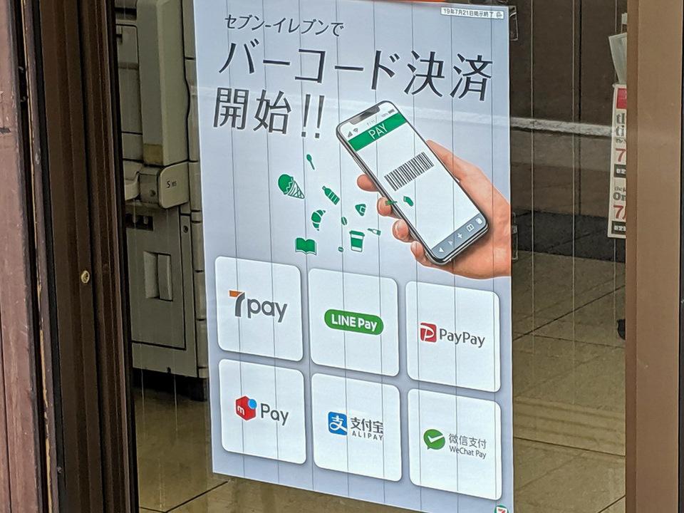 7payの広告。