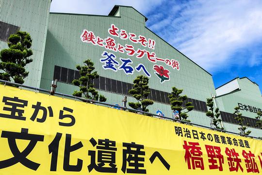 日本製鉄 釜石