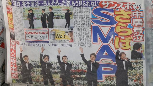 サンスポ掲載SMAP