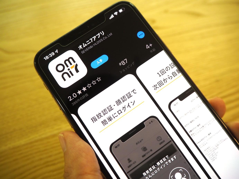 【7pay問題】オムニ7アプリのソースコードに漏洩の疑い。「GitHub」上で誰でも入手可能だったか