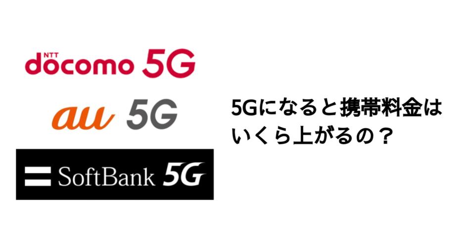 5Gになると携帯料金はいくら上がるの?スマホで10倍高速インターネットのお値段
