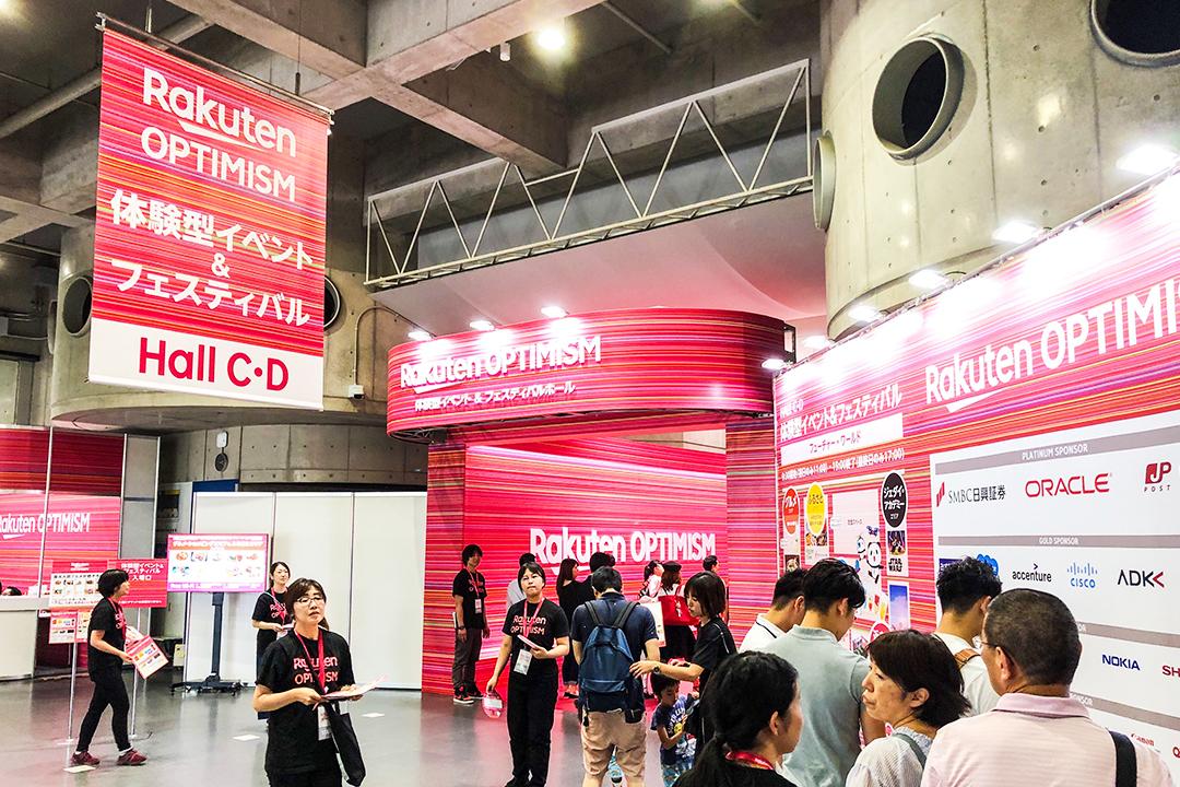 kawamura_rakuten_conference