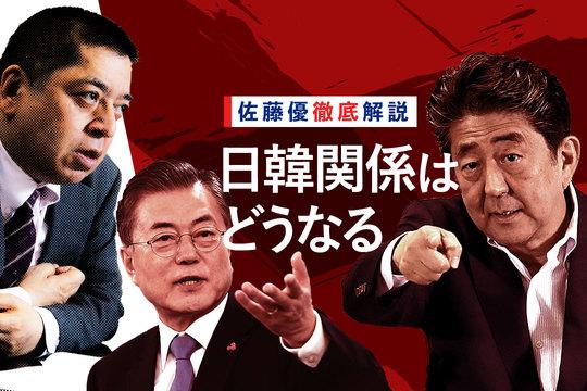 日韓関係・佐藤優徹底解説】日本外交は短期的には勝利。だが、中長期 ...