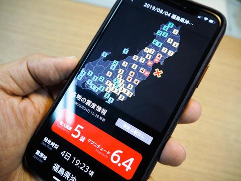 「特務機関NERV防災アプリ」のデモ画面