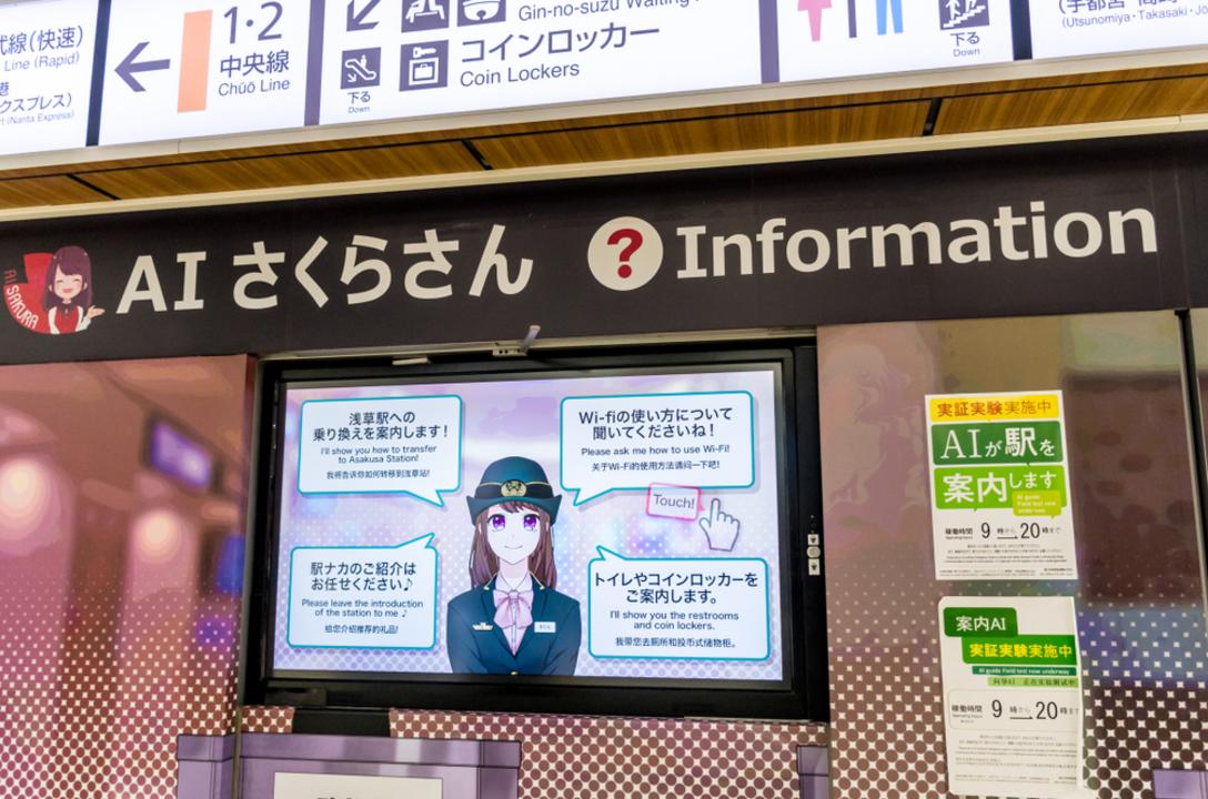 日本のAI