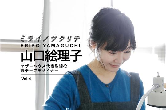 yamaguchi_thumbnail.004-3