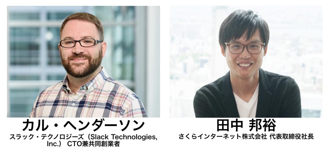 カル・ヘンダーソンさんと田中さん