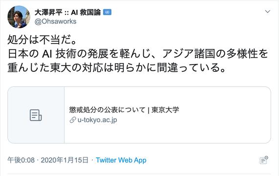大沢 昇平 特 任 准 教授