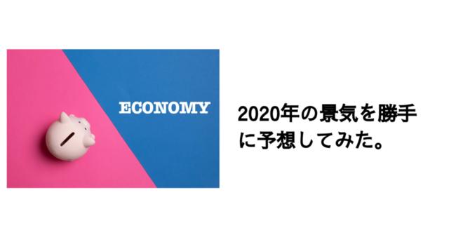 2020年の景気を勝手に予想してみた